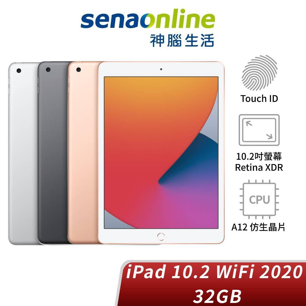 iPad 10.2 WiFi 32GB(2020)【新機上市】