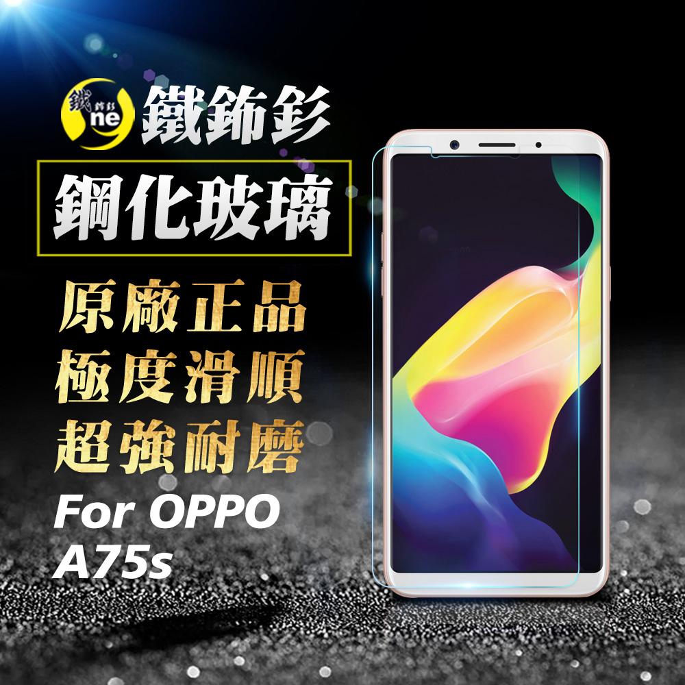 O-ONE旗艦店 鐵鈽釤鋼化膜 OPPO A75 A75S 日本旭硝子超高清手機玻璃保護貼