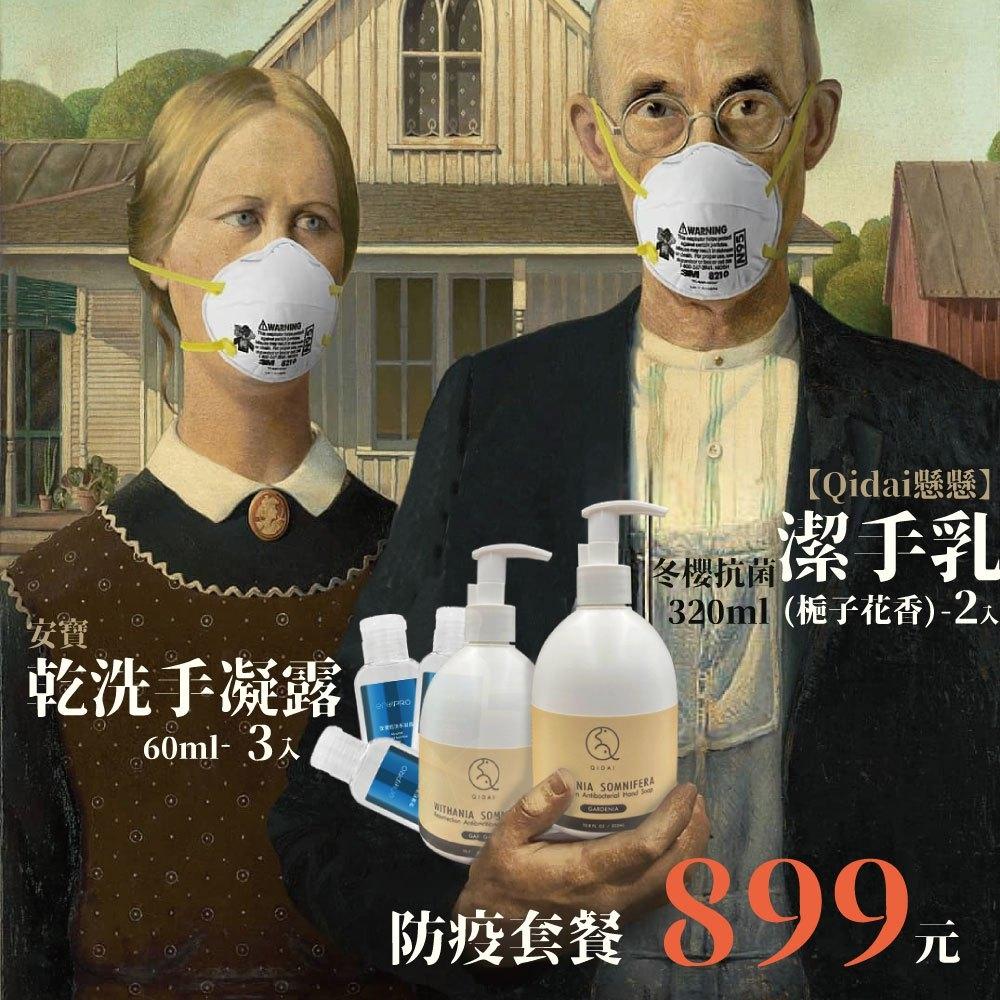 【enviPRO】乾洗手凝露60ml-3入+Qidai懸懸 冬櫻抗菌潔手乳 320ml (梔子花香)-2入
