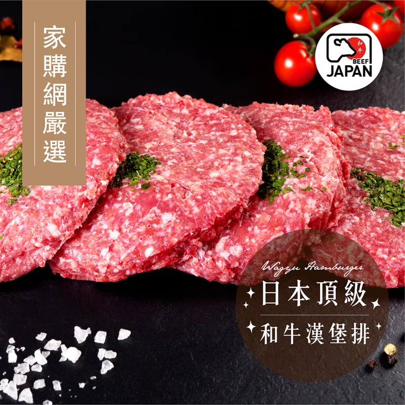【家購網嚴選】頂級和牛漢堡排X15包(100g/包)