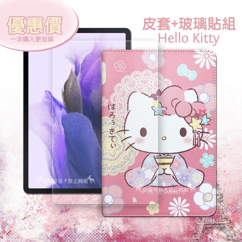 凱蒂貓 三星 Galaxy Tab S7 FE 5G LTE 和服限定款皮套+9H玻璃貼(合購價) T736 T735 T730