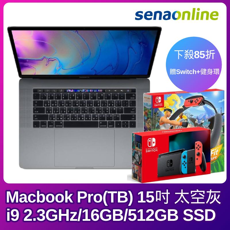 MacBook Pro(TB) 15吋i9 512G 太空灰_MV912TA/A+超值贈品SWITCH 健身環組合