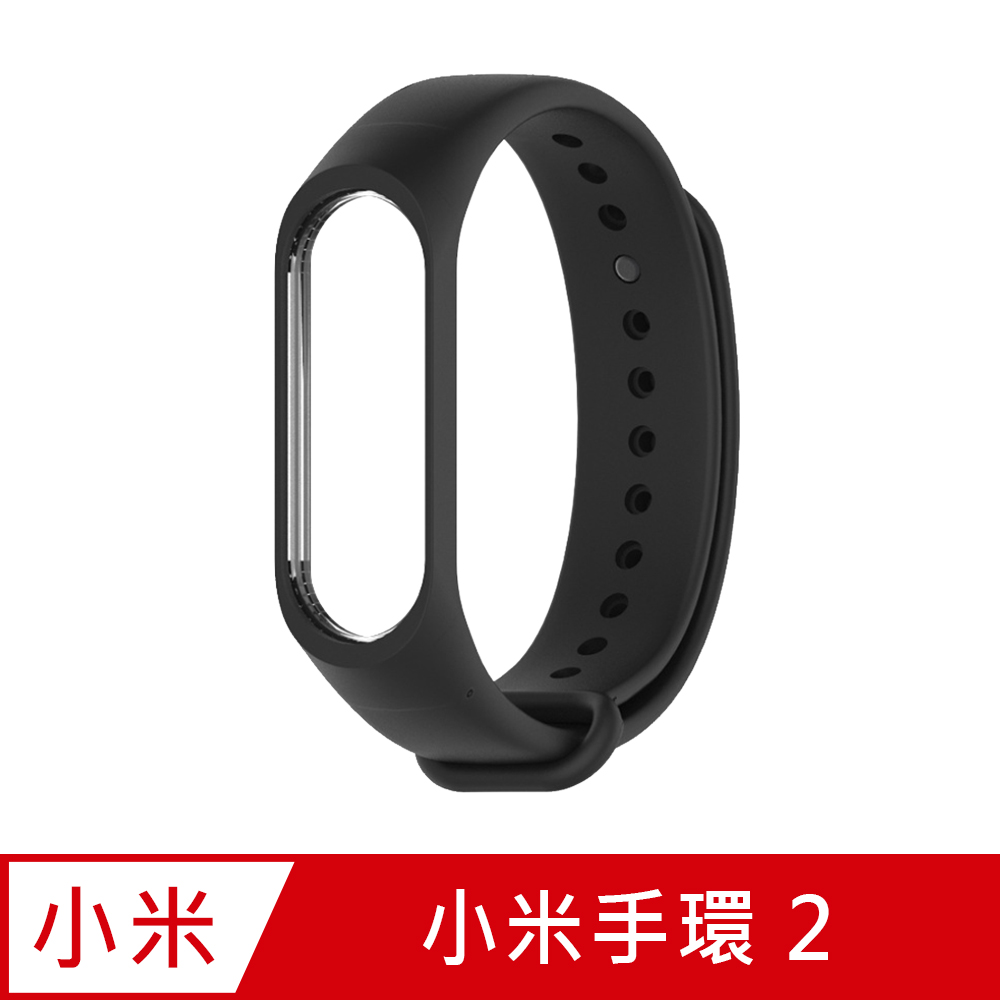 小米手環2代 純色矽膠運動替換手環錶帶-黑色