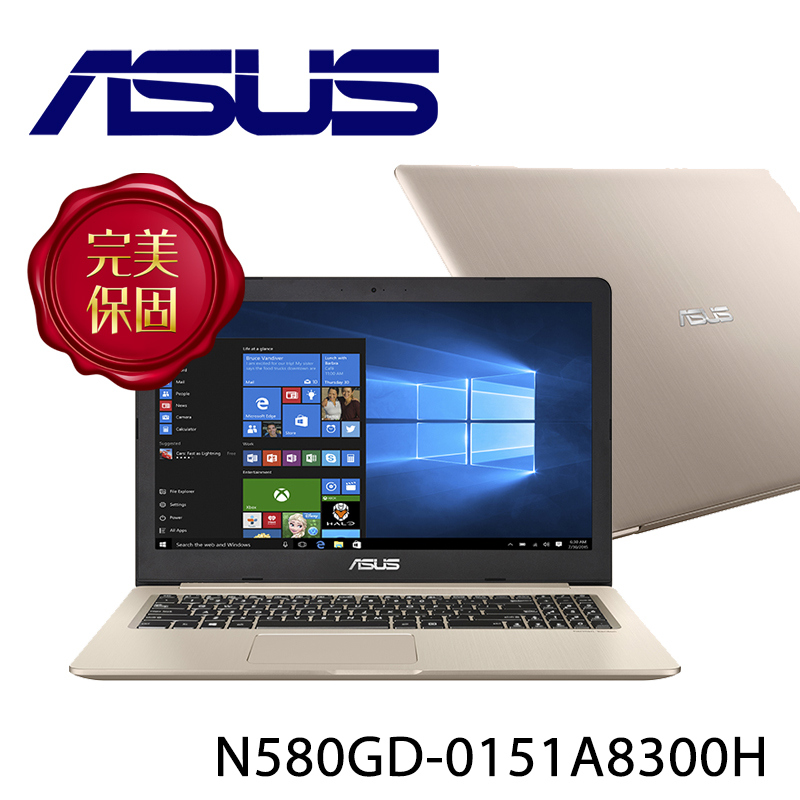 【ASUS華碩】N580GD-0151A8300H 冰柱金 15.6吋 筆電-送美國OSTER 隨行杯果汁機90th紀念款+無線滑鼠+4GB記憶體(需自行安裝)