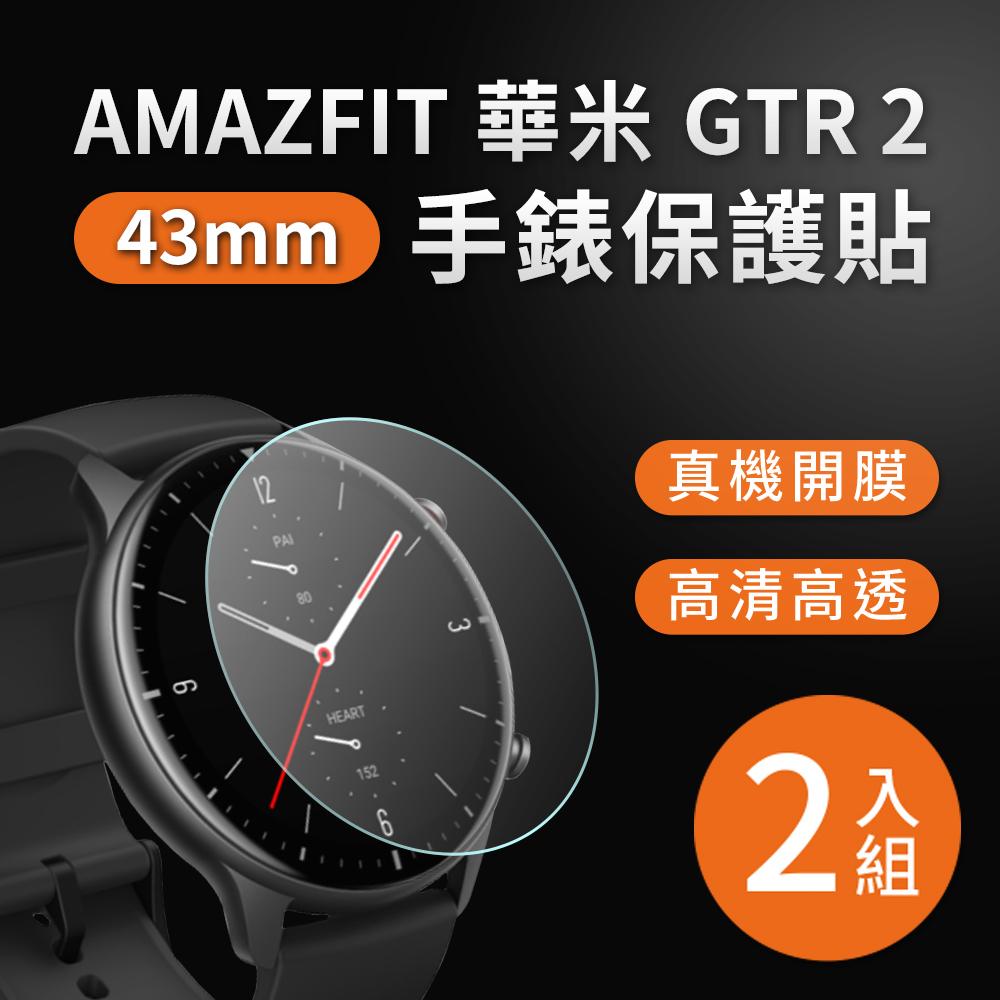 AMAZFIT華米 GTR 2 43mm 高清TPU保謢貼膜(軟膜)-2入組