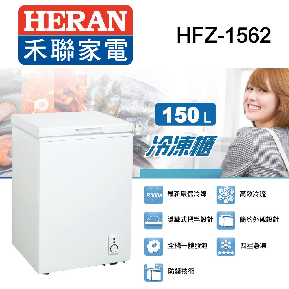 【限量福利機出清】禾聯HERAN 冷凍櫃150L 冷凍/冷藏型 HFZ-1562 (數量有限 售完為止)