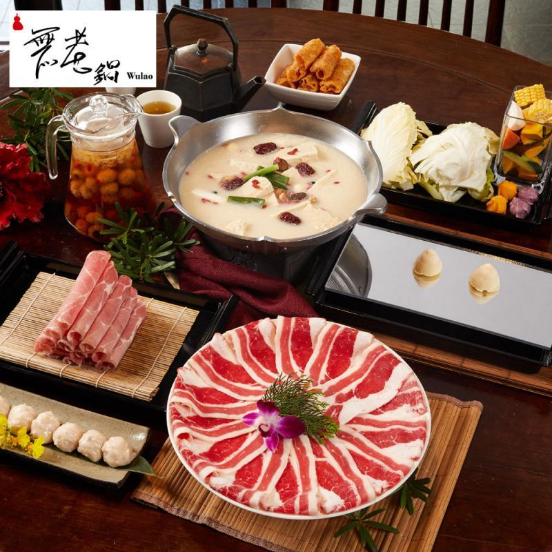 【無老鍋】雙人套餐全台門市通用券POS(平假日適用)