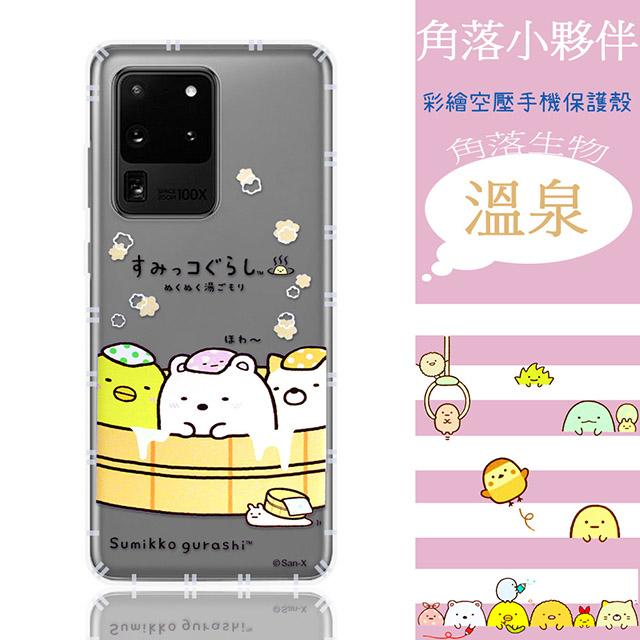 【角落小夥伴】三星 Samsung Galaxy S20 Ultra 防摔氣墊空壓保護手機殼(溫泉)