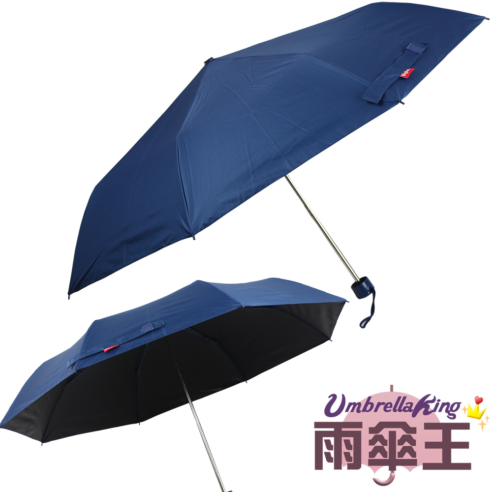 【雨傘王】BigRed 無敵3 黑膠版-深藍《抗風防潑遮陽三折傘》 (終身免費維修)