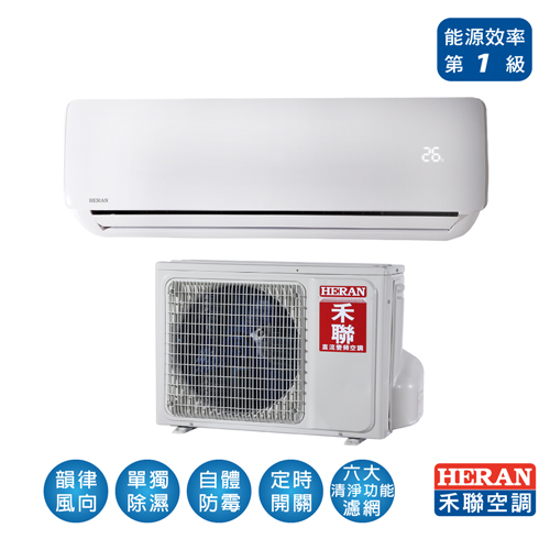 ★一級能效★【禾聯】 5-7坪 R410變頻冷暖型空調 (HI-G41H/HO-G41H)