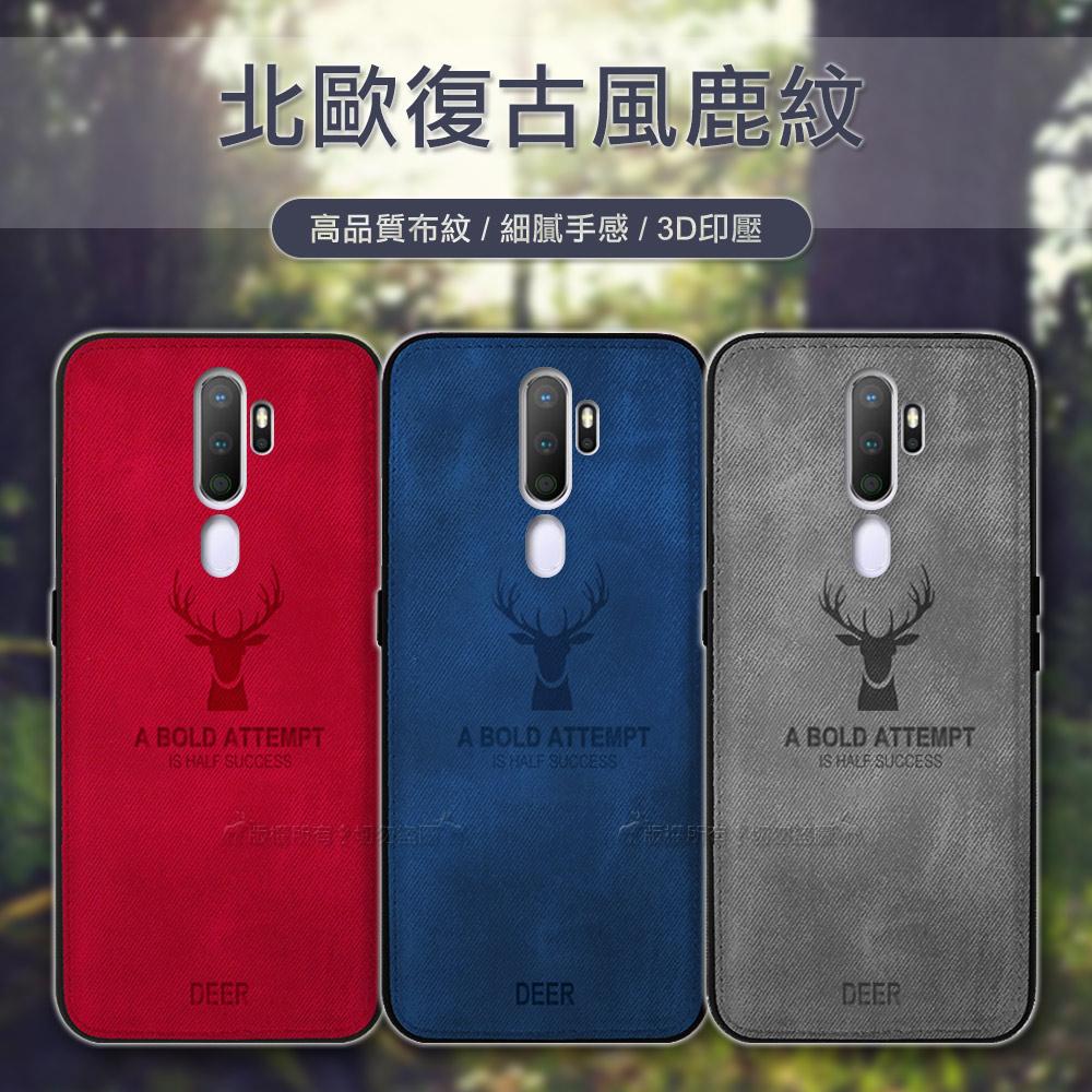 DEER OPPO A5 2020/A9 2020共用款 北歐復古風 鹿紋手機殼 保護殼 有吊飾孔(紳士藍)