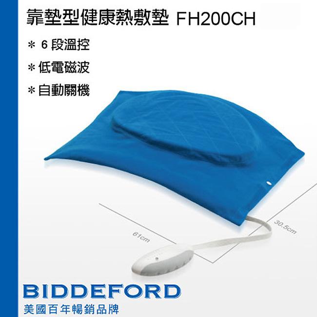 【BIDDEFORD】靠墊型健康熱敷墊 FH200CH