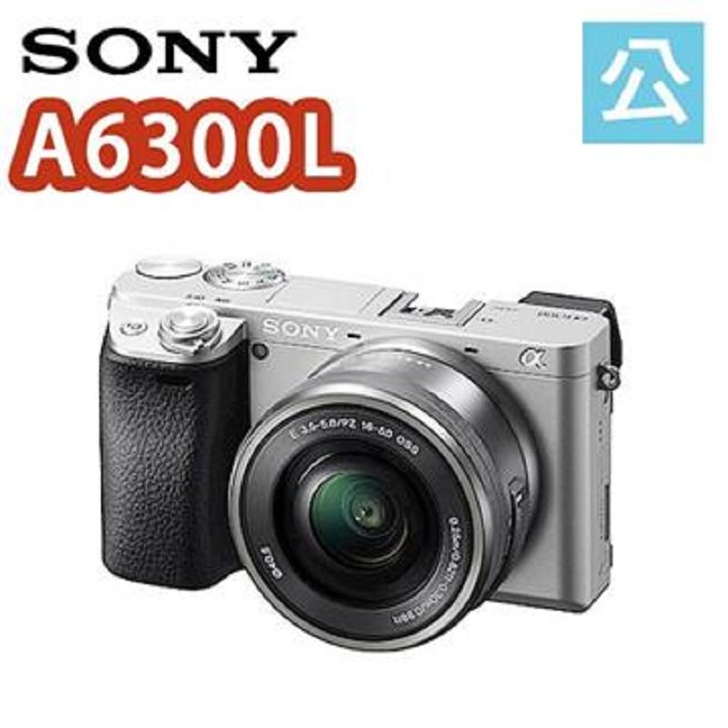 SONYA6300L 16-50mm單鏡組-銀色 (公司貨) 送64G高速卡電池超值組~