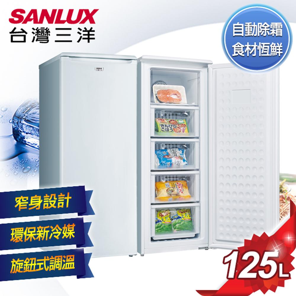 【台灣三洋 SANLUX】125L 單門直立式冷凍櫃 SCR-125F
