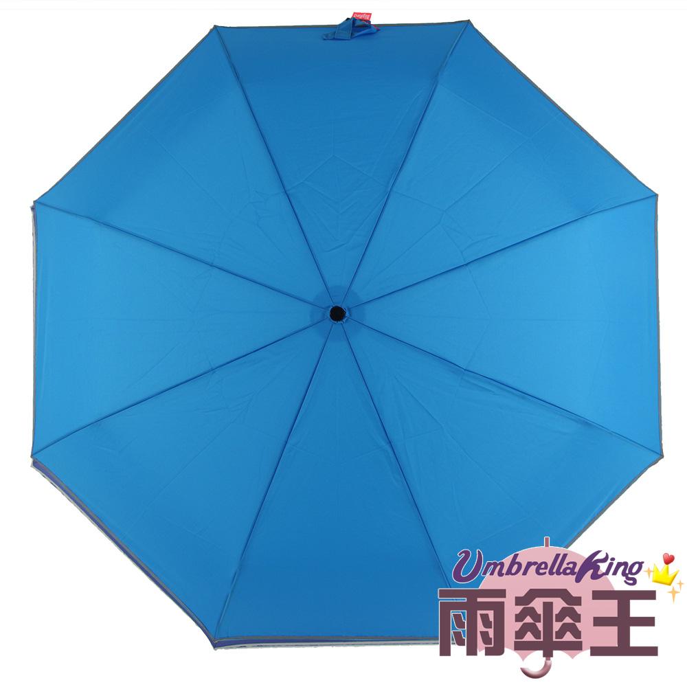 【雨傘王】《BigRed大的剛剛好》-寶藍☆25吋大傘面防潑水手開三折傘 (終身免費維修)