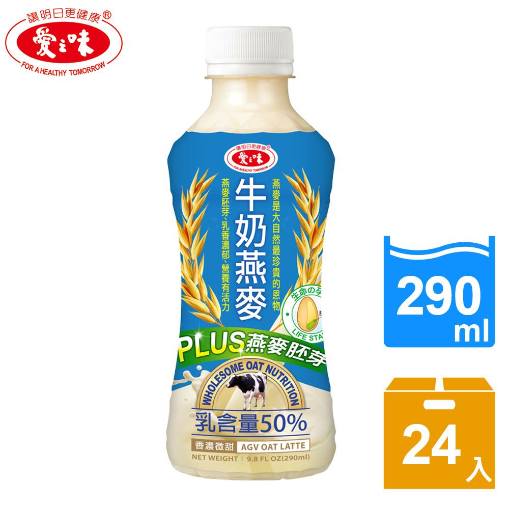 【愛之味】牛奶燕麥290ml(24入/箱)