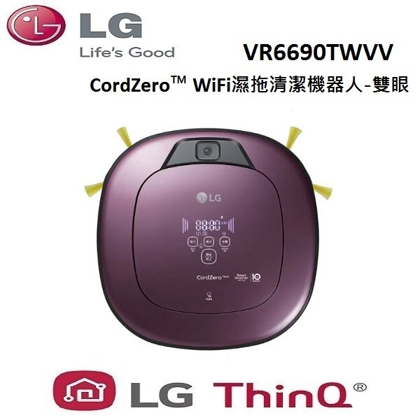 LG 樂金 WIFI濕拖清潔機器人 VR6690TWVV
