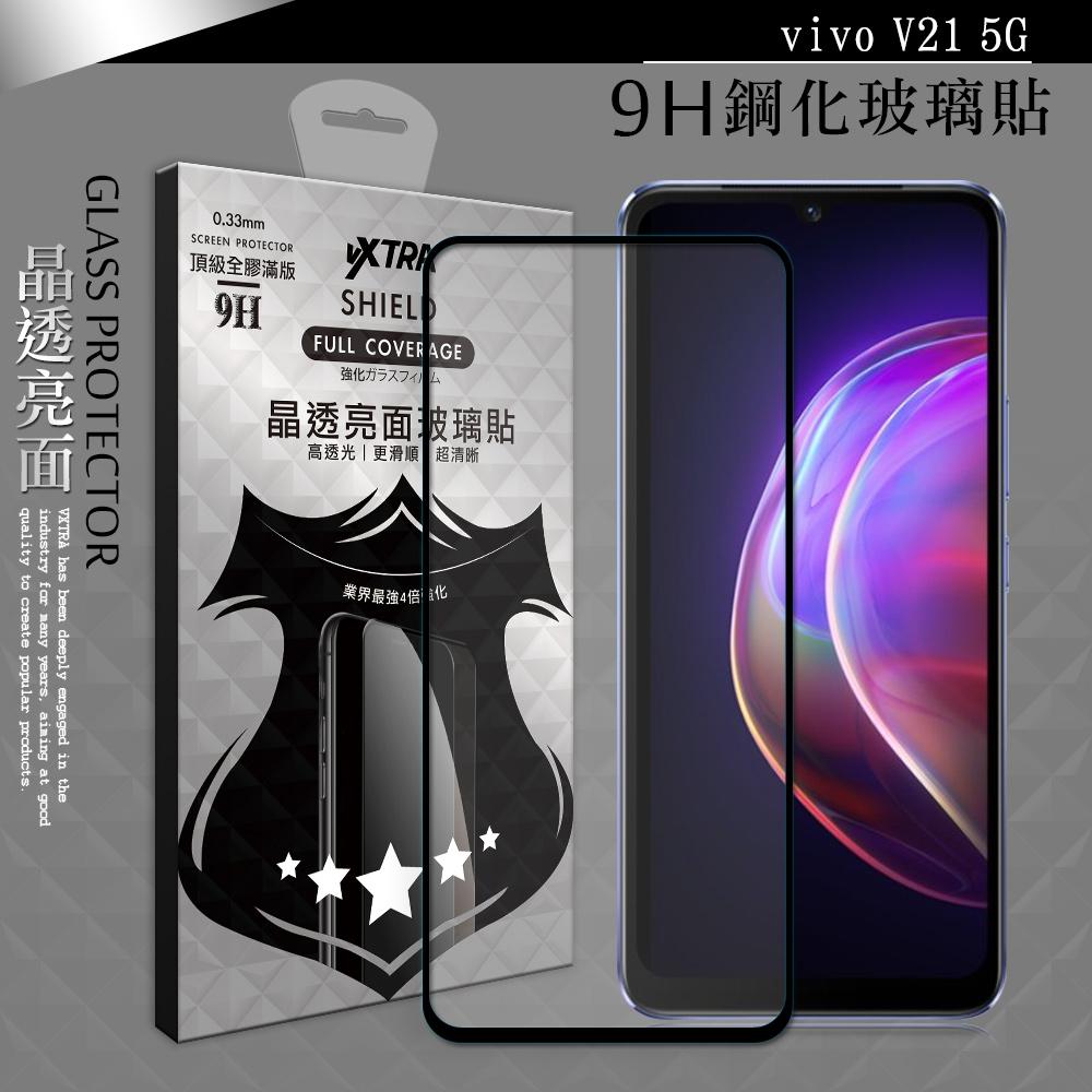 VXTRA 全膠貼合 vivo V21 5G 滿版疏水疏油9H鋼化頂級玻璃膜(黑)