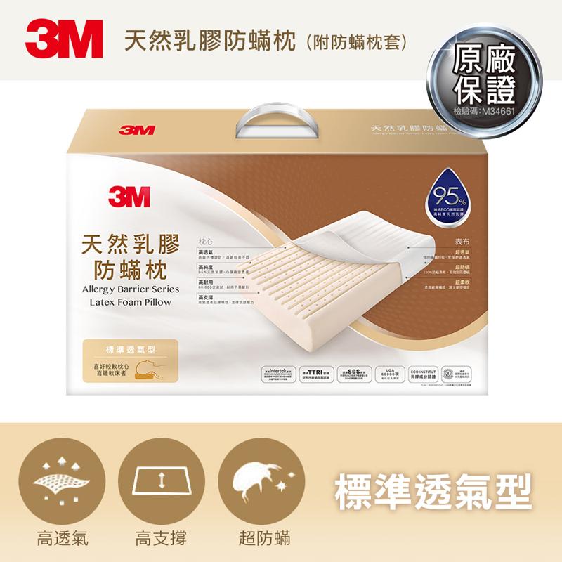 【3M】天然乳膠防螨枕(標準透氣型)