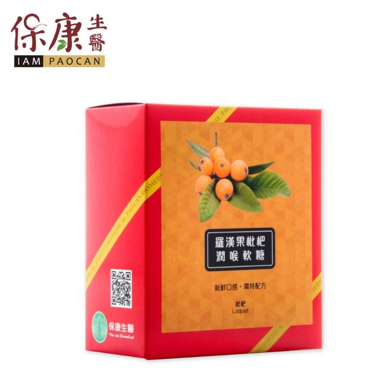 【保康生醫】羅漢果枇杷潤喉糖x3盒 (50g/盒)