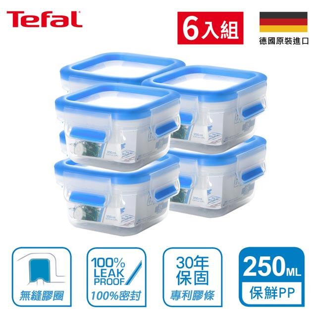 【Tefal法國特福】德國EMSA原裝無縫膠圈PP保鮮盒250ml(6入組)