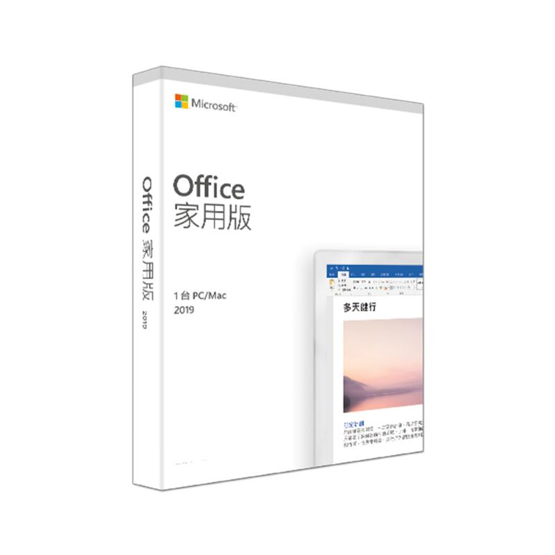 MICROSOFT OFFICE 2019 家用版(中文盒裝版)