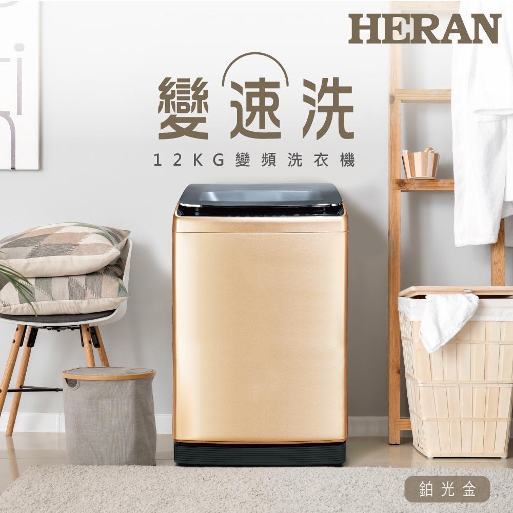 HERAN 禾聯 12KG 變速洗變頻全自動洗衣機 HWM-1291V