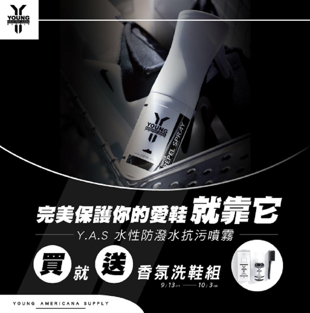 【Y.A.S】水性防潑水抗污噴霧 贈 香氛洗鞋組 (YC03034+YC03012)