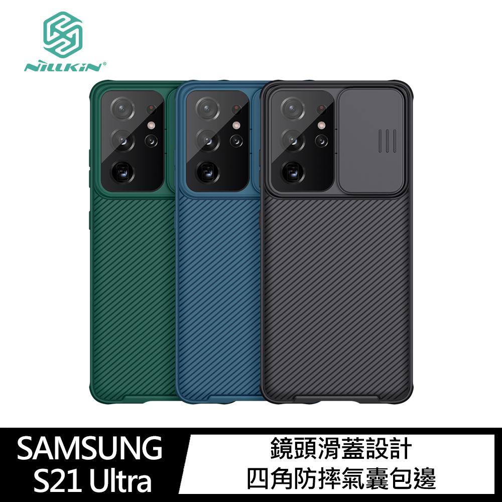 NILLKIN SAMSUNG Galaxy S21 Ultra 黑鏡 Pro 保護殼(藍色)