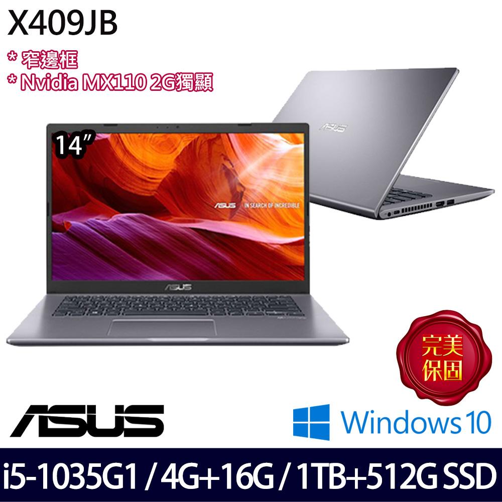 【全面升級】《ASUS 華碩》X409JB-0051G1035G1(14吋FHD/i5-1035G1/4G+16G/1TB+512G/MX110/二年保)