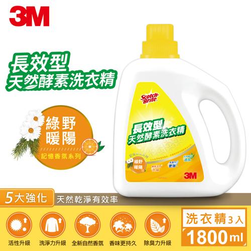 【3M】長效型天然酵素洗衣精—綠野暖陽香氛 1800ML(3入組)