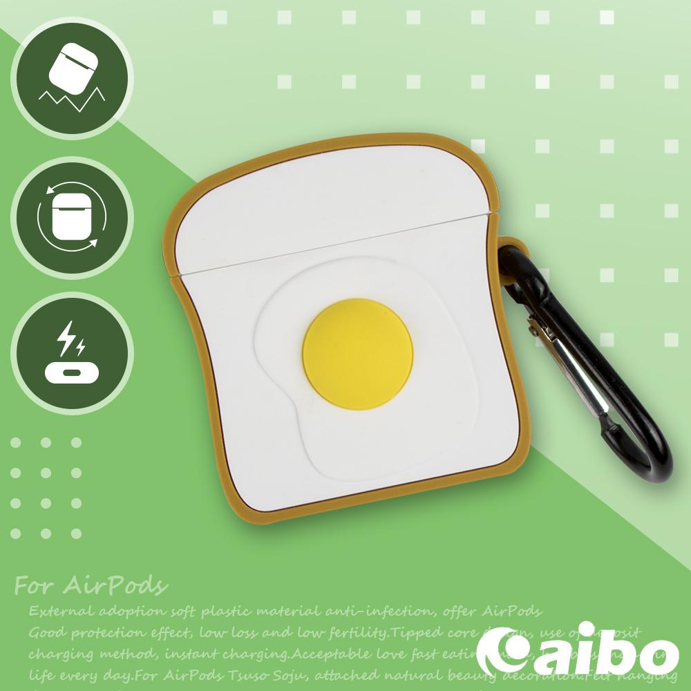 AirPods藍牙耳機專用 可愛造型保護套-吐司蛋
