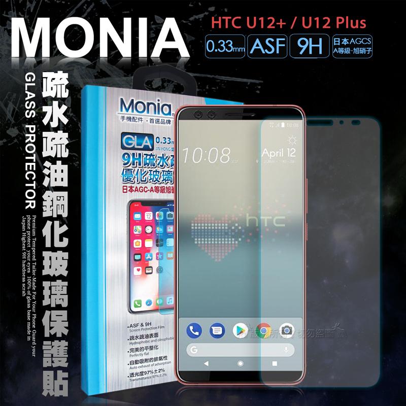MONIA HTC U12+ / U12 Plus 日本頂級疏水疏油9H鋼化玻璃膜 玻璃貼(非滿版)