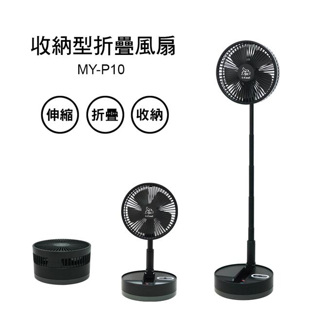 【i-Cool】USB充電式多功能遙控折疊風扇(黑色) MY-P10