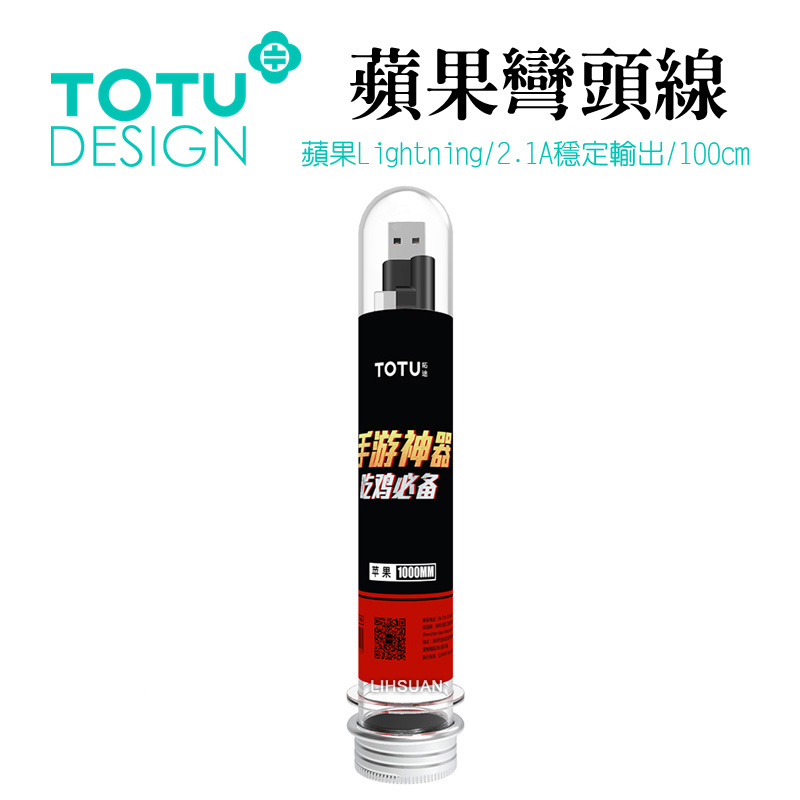 【TOTU台灣官方】iPhone充電線 2.1A快充Lightning彎頭傳輸線 擎天柱系列 黑色