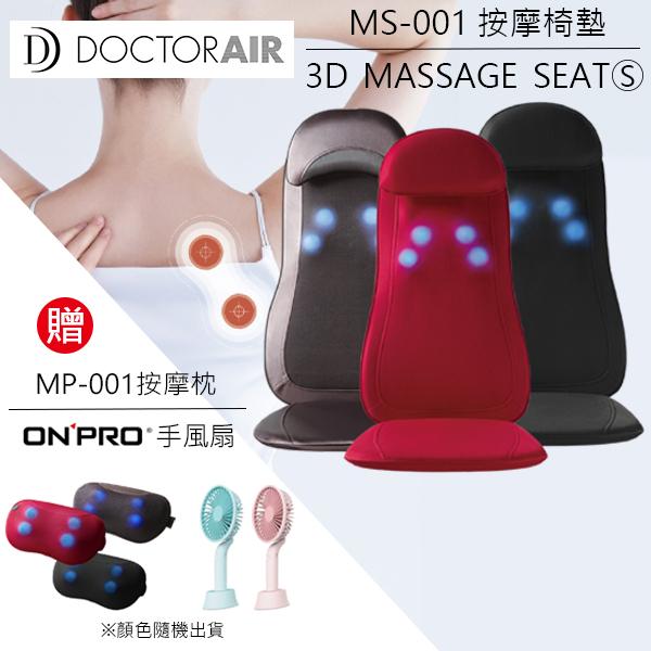 加贈原廠按摩枕+ONPRO手風扇 DOCTOR AIR 3D按摩椅墊 (紅色 ) MS-001 日本熱銷 立體3D按摩球 公司貨 保固一年