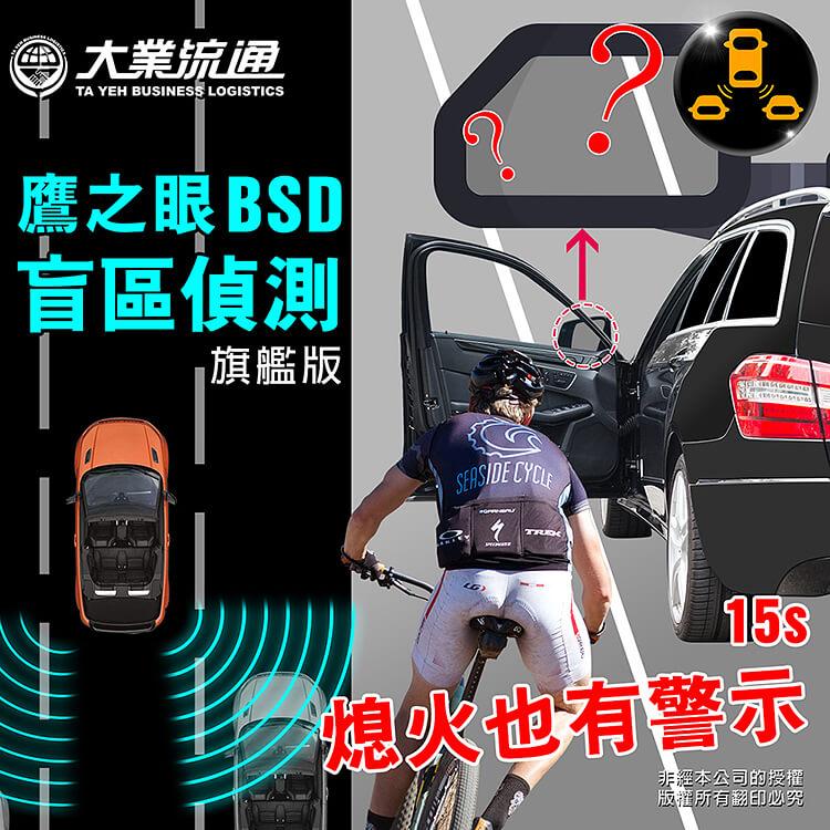 【鷹之眼】盲點偵測系統 鷹之眼BSD旗艦版TA-E030