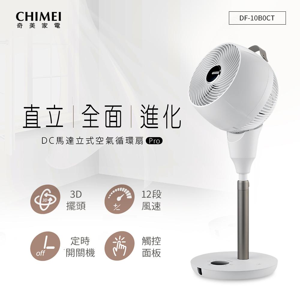 CHIMEI奇美 10吋微電腦3D擺頭DC節能立式空氣循環扇 DF-10B0CT