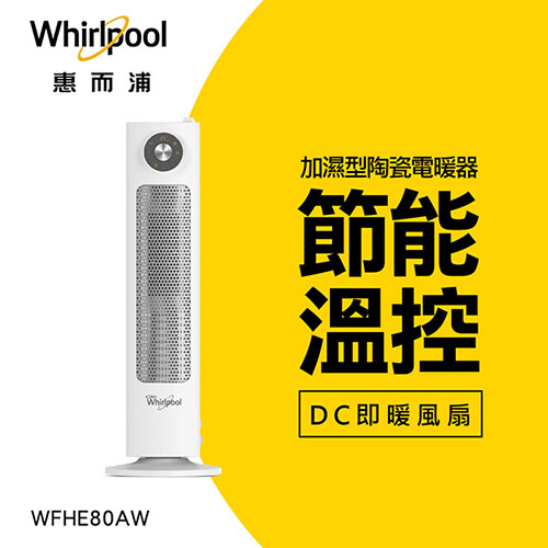 【Whirlpool惠而浦】加濕型陶瓷式電暖器WFHE80AW
