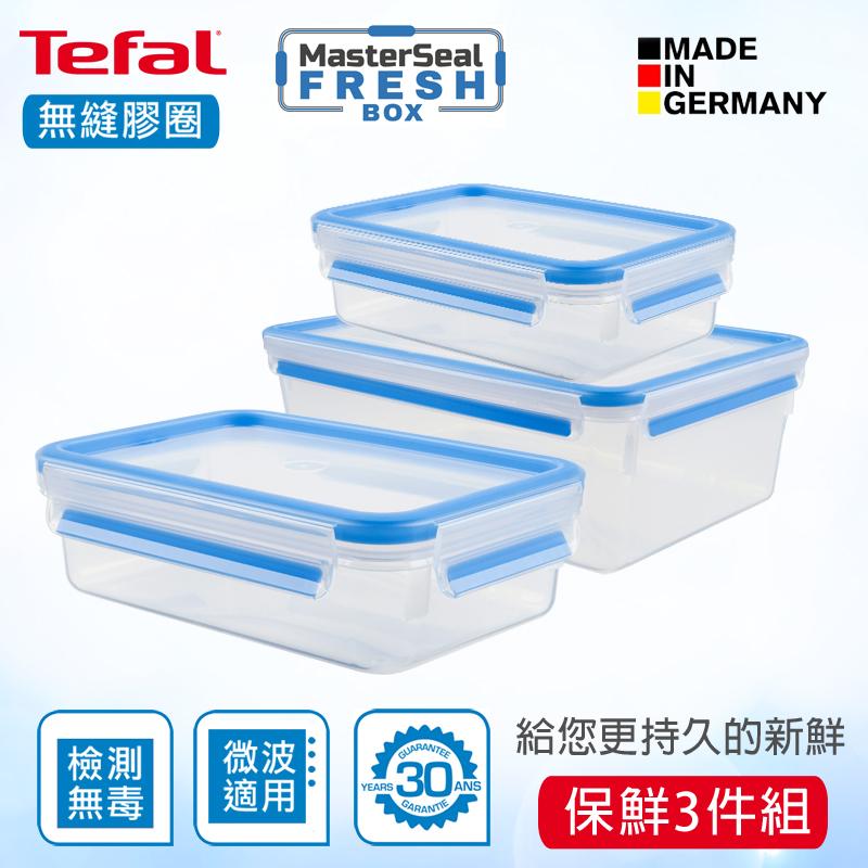 【Tefal法國特福】無縫膠圈PP保鮮盒3件組(550ml+1.0L+2.3L)