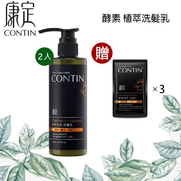 CONTIN 康定 酵素植萃洗髮乳 300ML/2瓶組 洗髮精 +贈3包10ml 酵素植萃洗髮乳 正品公司貨