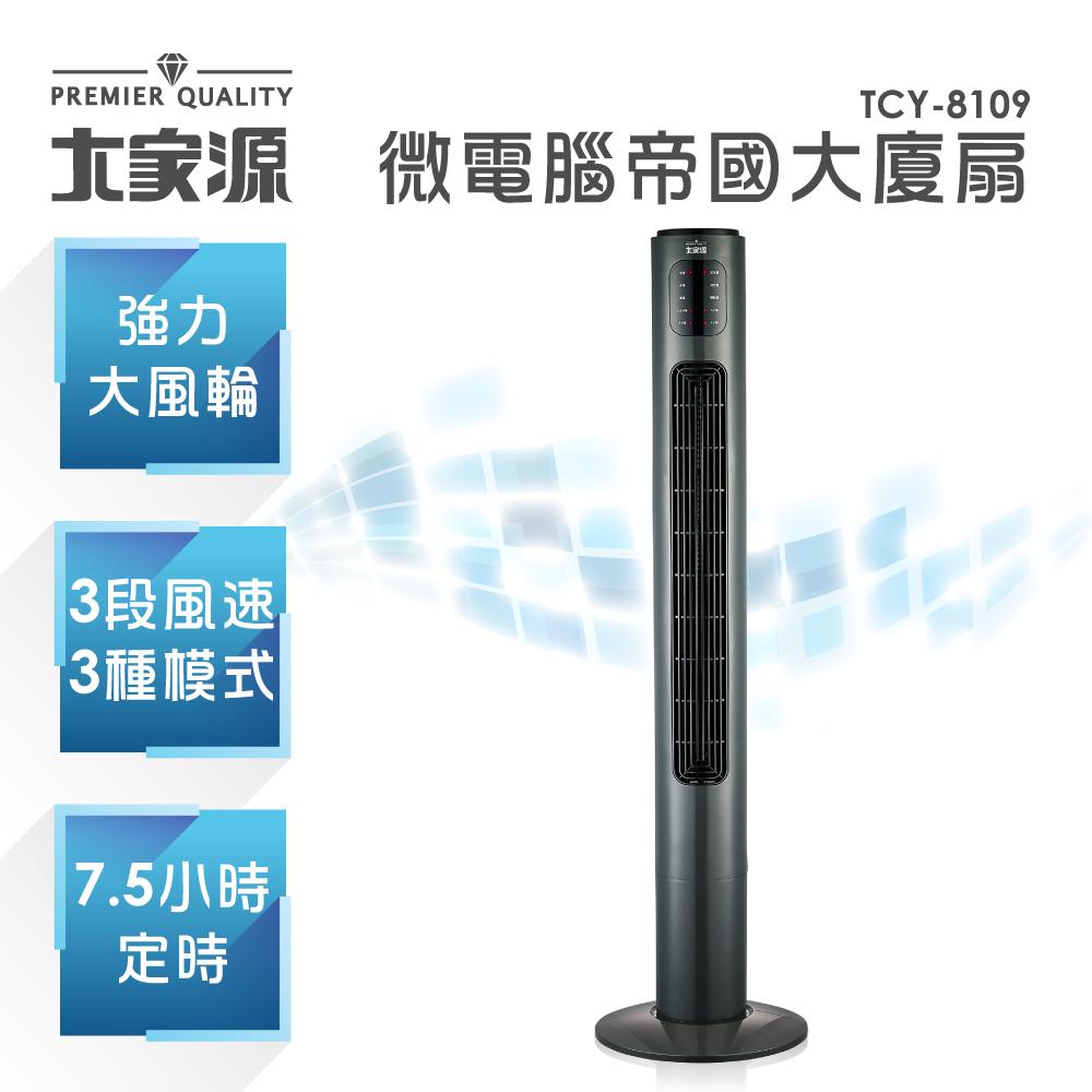 大家源 微電腦帝國大廈扇 TCY-8109