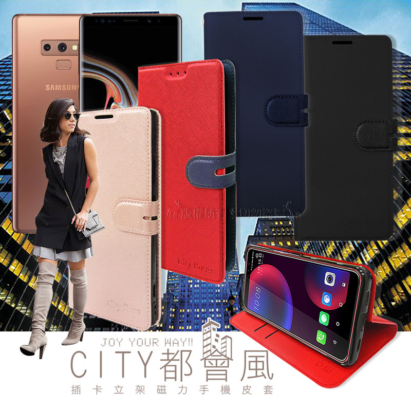 CITY都會風 Samsung Galaxy Note 9 插卡立架磁力手機皮套 有吊飾孔 (奢華紅)