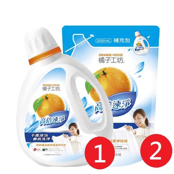 橘子工坊 天然濃縮洗衣精-高倍速淨2200ml x1+補充包2000mlx2入