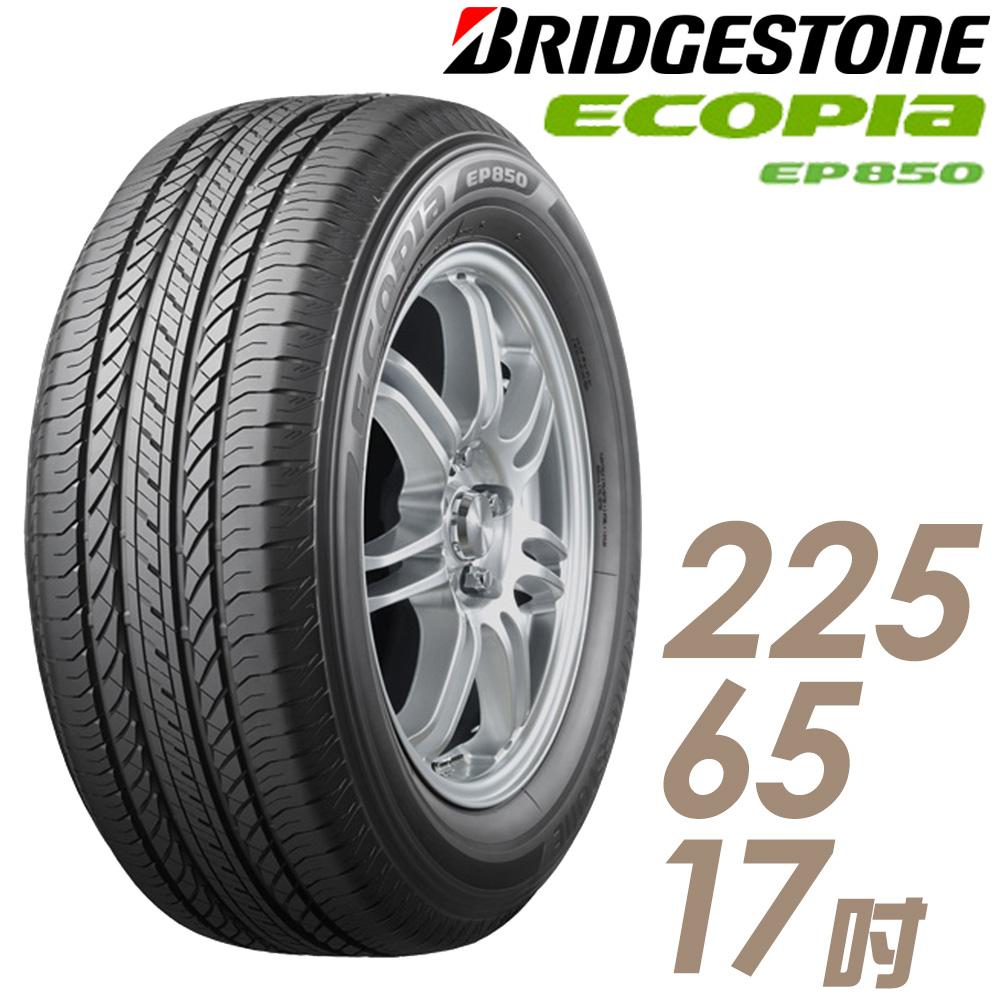 普利司通 EP850 17吋靜音經濟舒適輪胎 225/65R17 EP850-2256517