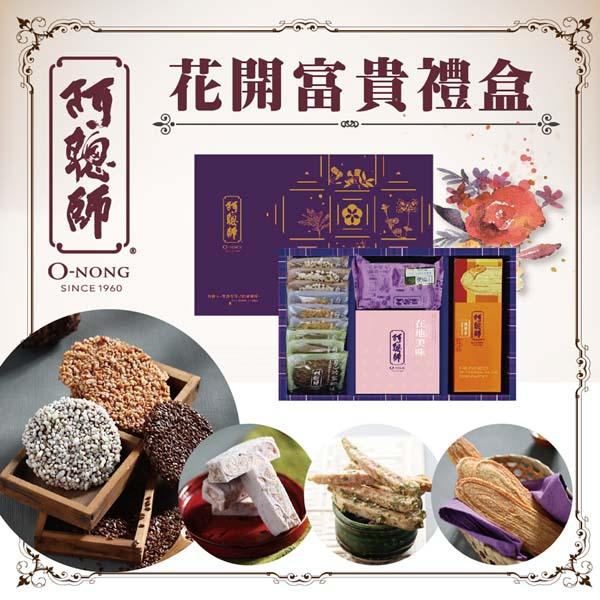 預購《阿聰師》花開富貴禮盒(附紙袋)(奶蛋素)(1/8-1/15出貨)