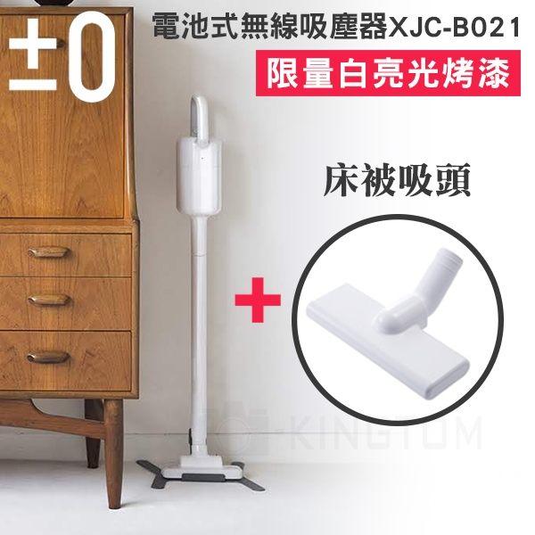 ★加碼送TESCOM TID450 吹風機★日本 ±0 正負零XJC-B021 吸塵器 -白色 輕量 無線 充電式 公司貨 保固一年(加贈床被吸頭)