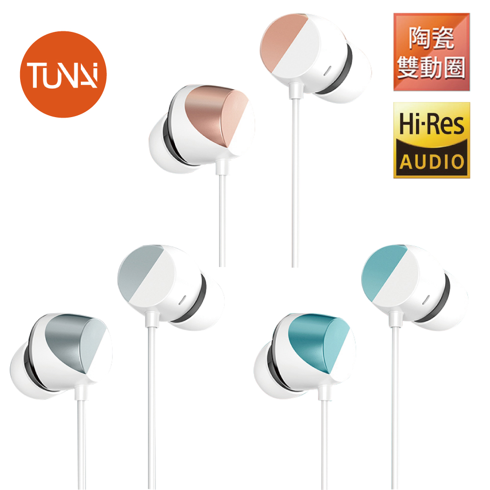 TUNAI 琴音 Hi-Res 陶瓷雙動圈耳機 - 玫瑰金