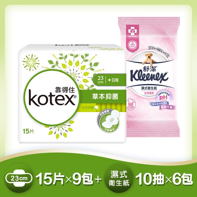 靠得住 草本23CM衛生棉15片x9包+舒潔女性濕式衛生紙10抽x6包