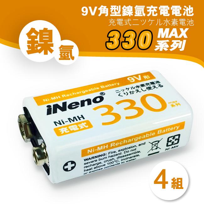 【iNeno】9V/330max鎳氫充電電池(4入)